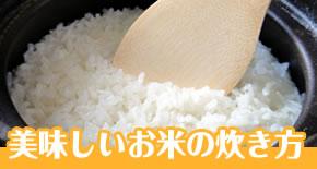 富山の美味しいお米の炊き方