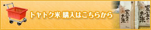 安全安心の富山のお米:トヤトク米の購入はこちら