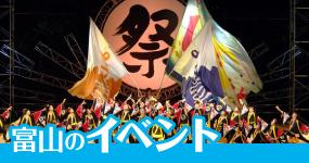 トヤトク今月の富山のイベント