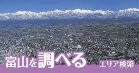 富山の情報:エリア別