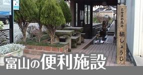 富山の福利施設