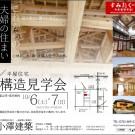 小澤建築 構造見学会