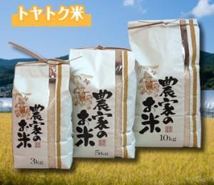 富山の安全・安心のお米:トヤトク米